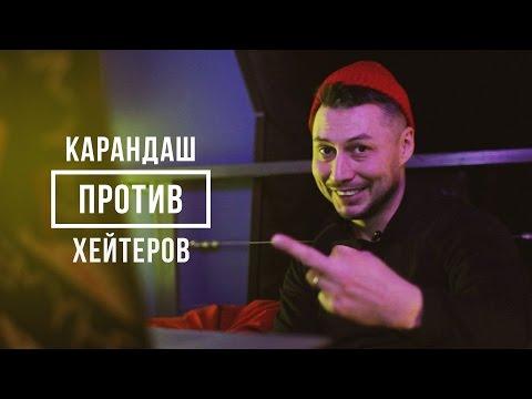 #vsrap - Карандаш Против Хейтеров (2016)