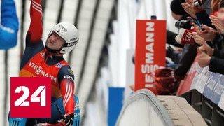Россиянин Семён Павличенко взял золото на чемпионате Европы по санному спорту