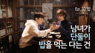 Video KOREAN DRAMA [CRUSHES 3] EP10 _ Dinner MP3, 3GP, MP4, WEBM, AVI, FLV September 2018