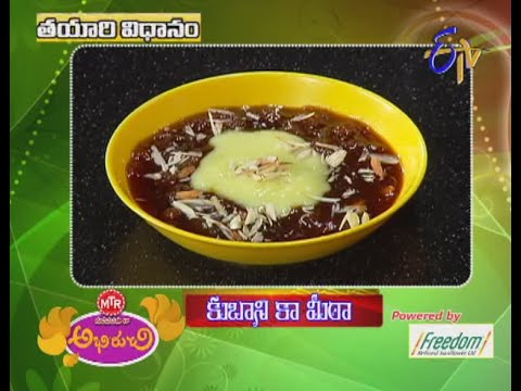 Abhiruchi - Khubani Ka Meetha - ??????  ??  ???? 30 July 2014 02 PM