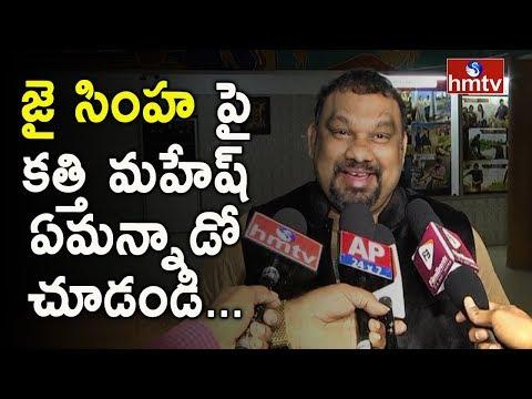 Kathi Mahesh On Jai Simha Movie | #NBK102 | hmtv