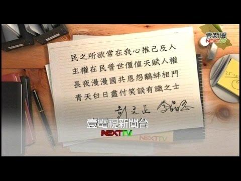 正晶限時批 曹長青專訪