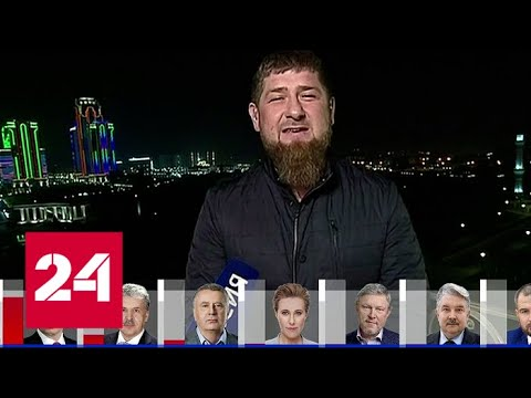 Рамзан Кадыров: 93% жителей Чечни поддержали Владимира Путина  Выборы-2018