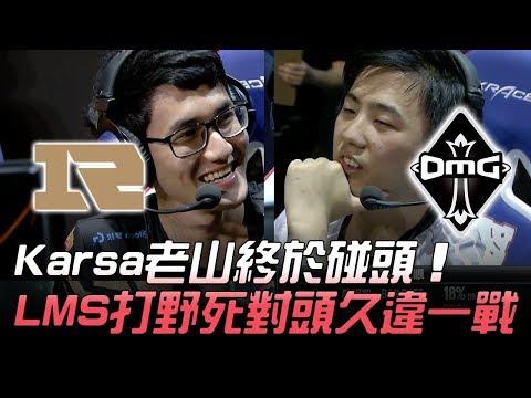 RNG vs OMG  Karsa老山終於碰頭 LMS打野死對頭久違一戰!Game2