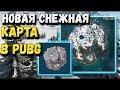 PUBG НОВАЯ снежная карта (Тест сервер)