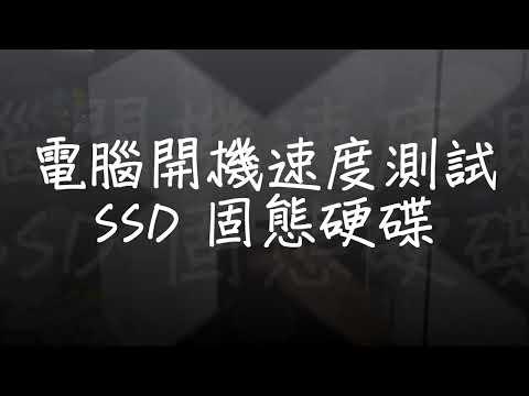 電腦開機超快配備+LOL遊戲測試!