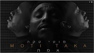 הזמר מוטי טקה - בסינגל חדש - אמת