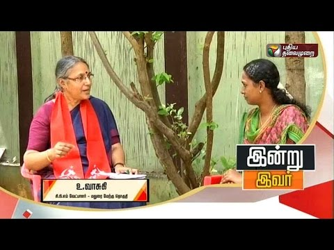 Indru-Ivar-Exclusive-interview-with-Vasuki-U-Communist-Party-of-India-Marxist