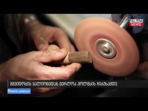 ნახეთ როგორ კეთდება ჩიბუხი (ვიდეო)