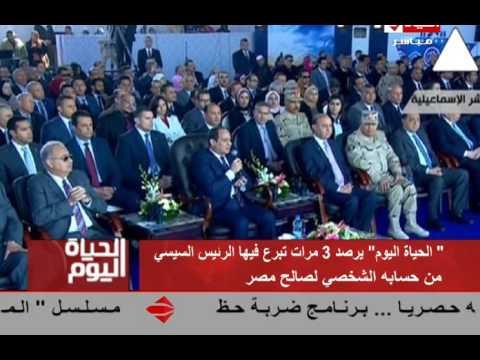 الحياة اليوم - 3 مرات تبرع فيها الرئيس السيسي من حسابه الشخصي لصالح مصر
