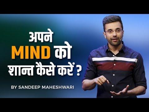 (Apne Mind Ko Shant Kaise Kare - By Sandeep Maheshwari - Duration: 14 minutes.)