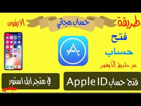 فتح حساب مجاني عن طريق الايفون iPhone  في ابل أستور