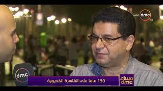 تعليق م / سعيد الفرجاني مدير مشروع تطوير منطقة وسط البلد على مرور 150 عاما على القاهرة الخديويةإشترك الآن:  https://goo.gl/NQkcZ5فيسبوك:  https://www.facebook.com/dmctvegتويتر: https://twitter.com/dmctvegإنستاجرام:  https://www.instagram.com/dmctv.eg#dmcTV #dmctveg #dmcHD