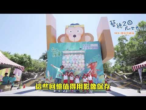 2021羅東藝穗節20周年回顧影片15秒