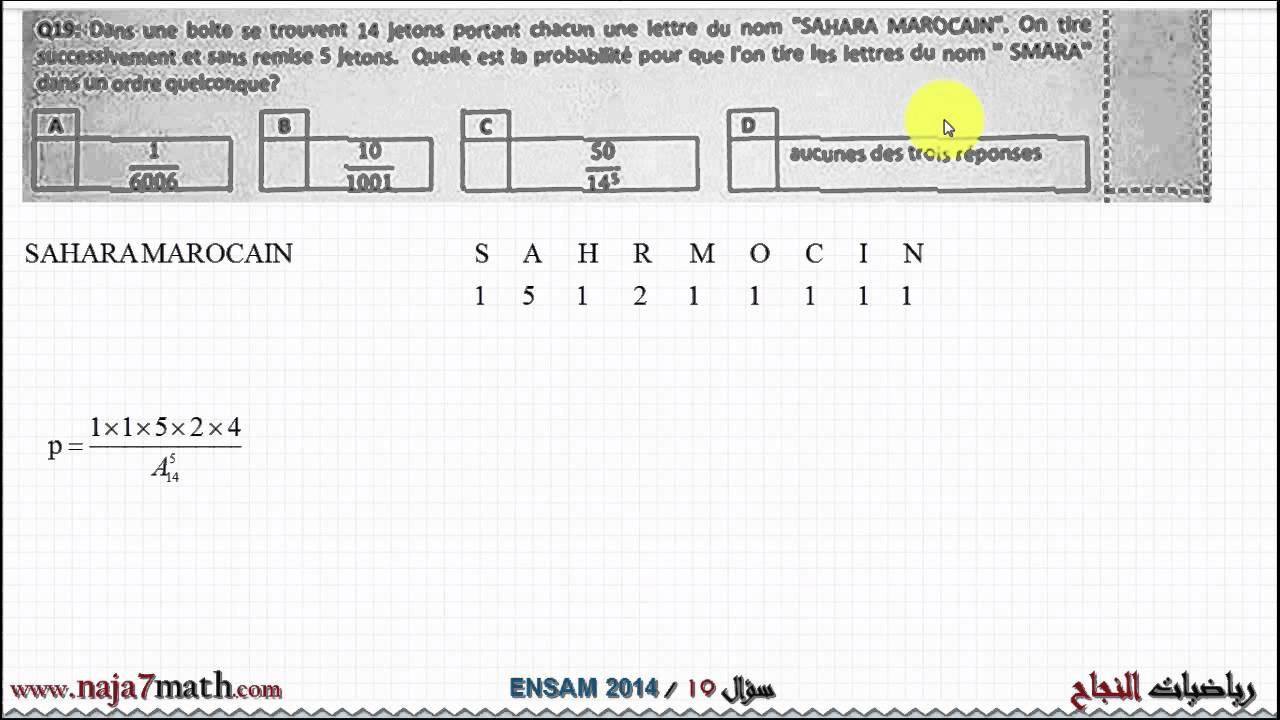 تصحيح السؤال 19 من مباراة ولوج ENSAM-2014