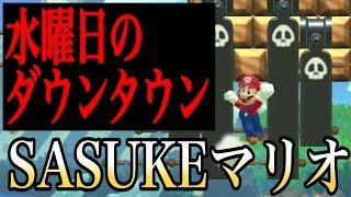 【マリオメーカー】水曜日のダウンタウン「SASUKEマリオ」完全再現コースに挑戦したった【実況プレイ】