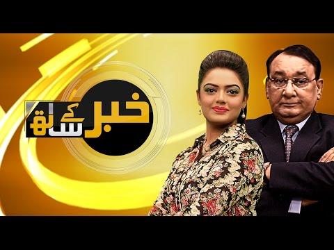 Khabar Kay Saath | Illegal stunt issue | 24 January 2017 | 24 News HD