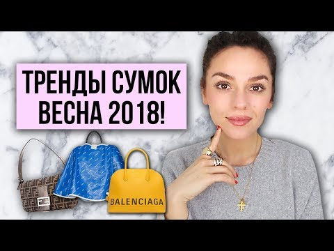 ТРЕНДЫ СУМОК ВЕСНА 2018 - DomaVideo.Ru