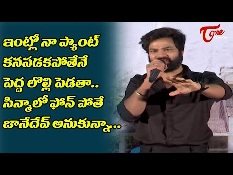 BB4 fame Sohil Speech at April 28th Em Jarigindi Pre Release Event | Nikhil | TeluguOne Cinema