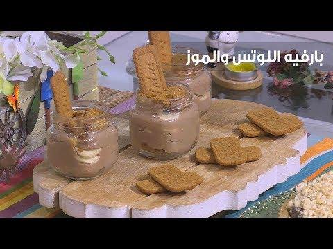العرب اليوم - طريقة إعداد بارفيه اللوتس والموز