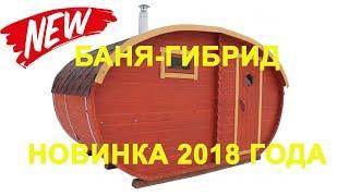 Баня-Гибрид новинка 2018 года