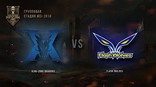KZ vs FW – MSI 2018: Групповая стадия. День 3, Игра 3. / LCL