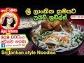 බිත්තර සමග වෙජිටබල් නුඩ්ල්ස්  Sri lankan style vegetable mix egg noodles by Apé Amma