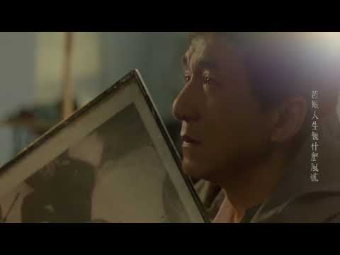 Jackie Chan  -  Song 物是人非 (Official Music Video)