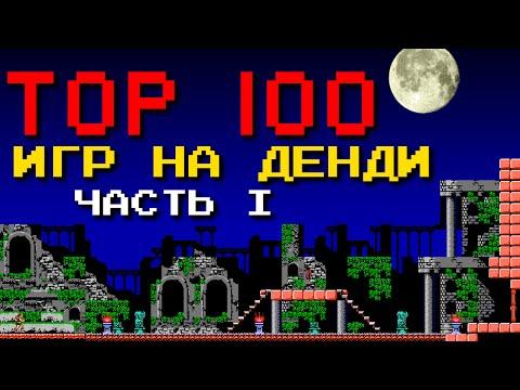 ТОП 100 лучших игр на Денди [Часть 1] (видео)