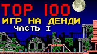 Video ТОП 100 лучших игр на Денди [Часть 1] MP3, 3GP, MP4, WEBM, AVI, FLV Juli 2018