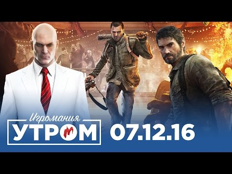 Игромания Утром 7 декабря 2016 (The Last of Us 2, Resident Evil 7, The Last Guardian, Dead Rising 4)