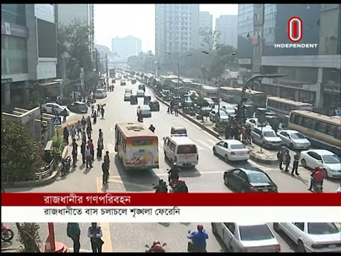 Buses skipping stoppages, DMP plans for discipline (21-01-2019) Courtesy: Independent TV