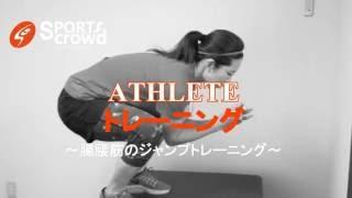 【Athlete トレーニング】瞬発力と腸腰筋を鍛えるジャンプトレーニング【梅原玲奈③】