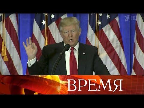 Главное событие дня вСША— первая большая пресс-конференция избранного президента Дональда Трампа. - DomaVideo.Ru