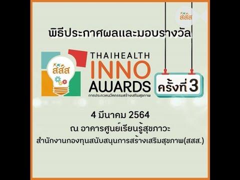 พิธีประกาศผลและมอบรางวัล THAIHEALTH INNO AWARDS ครั้งที่ 3 ผลงาน