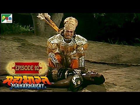 दुर्योधन का वध, परीक्षित की कहानी | Mahabharat Stories | B. R. Chopra | EP – 92