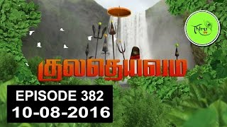 Kuladheivam SUN TV Episode - 382(10-08-16)