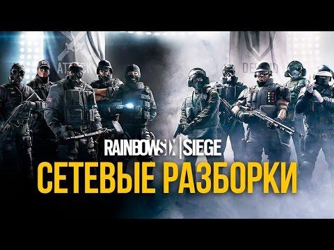 Сетевые разборки в Rainbow Six: Siege