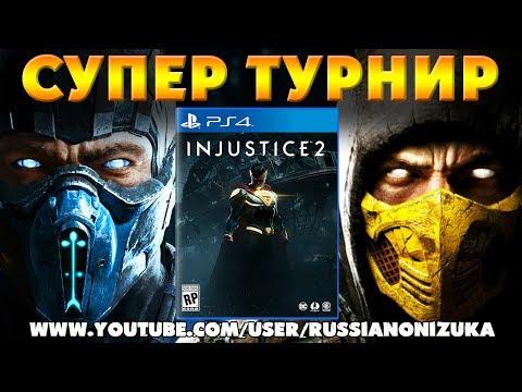 Mortal Kombat XL - ЧЕТВЁРТЫЙ ТУРНИР СУПЕР ЗАДРОТОВ (приз INJUSTICE 2)