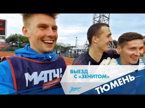 Выезд с «Зенитом»: путешествие в Тюмень - DomaVideo.Ru