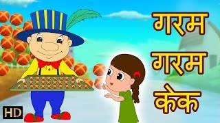 Garam Garam Cake (गरम गरम केक) | Hindi Rhymes for Children | HD
