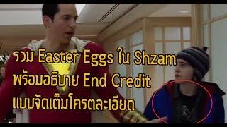 รวมEaster EggsของShazamทุกรายละเอียดพร้อมอธิบายEnd Credit - Comic World Daily