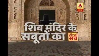 Video ताजमहल के रहस्यमयी 22 कमरों में बंद, शिव मंदिर के सबूतों का वायरल सच | ABP News Hindi MP3, 3GP, MP4, WEBM, AVI, FLV Februari 2019