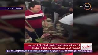 الأخبار - الكويت والسعودية والبحرين والأردن والعراق والإمارات يدينون التفجيرات الإرهابية في طنطا والإسكندرية إشترك الآن:  https://goo.gl/NQkcZ5فيسبوك:  https://www.facebook.com/dmctvegتويتر: https://twitter.com/dmctvegإنستاجرام:  https://www.instagram.com/dmctv.eg#dmcTV #dmctveg #dmcHD