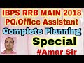 IBPS RRB MAIN 2018: PO and Office Assistant | Sure Success | Complete Planning