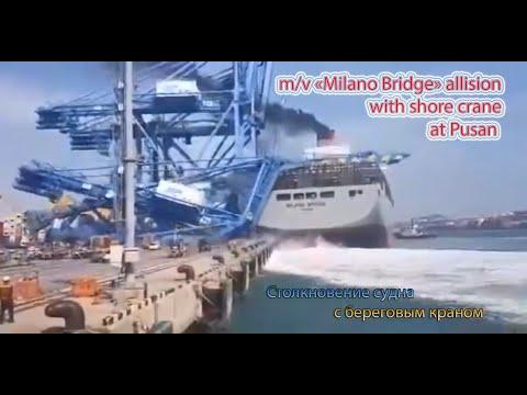 Столкновение парохода с береговым краном