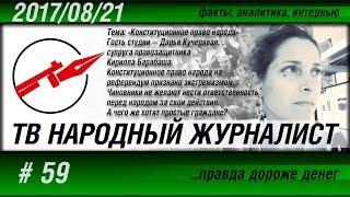 ТВ НАРОДНЫЙ ЖУРНАЛИСТ #59 «Конституционное право народа» Дарья Кучерявая