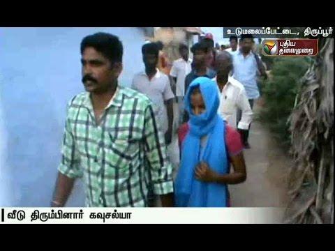 Tiruppur-Honour-Killing--Kowsalya-wife-of-the-deceased-returns-home