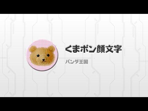 Video of くまポン顔文字Facebook、twitter対応