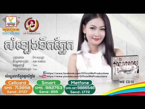 សម្លេងទឹកភ្នែក ដោយ កែវ សុបញ្ញា   Somleng Tek Phnek By Keo Phanha   We CD Vol 01